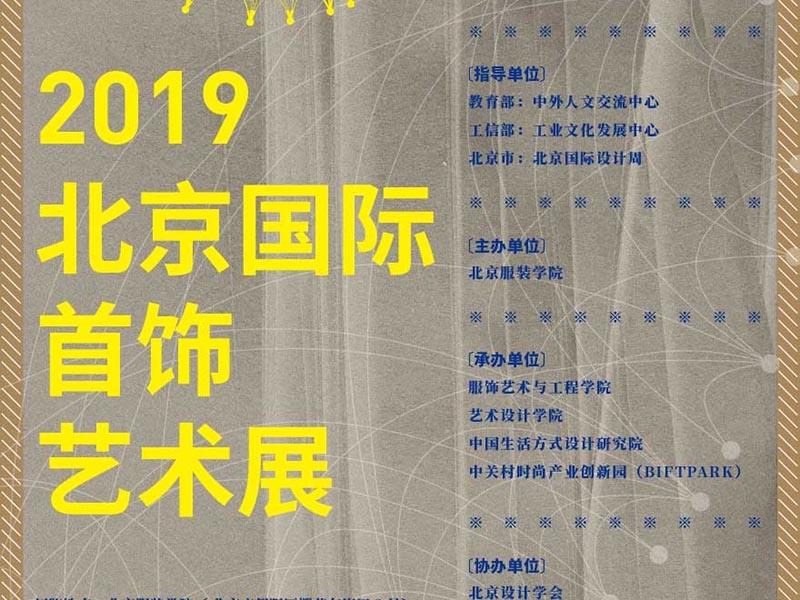 2019 Beijing International Jewelry Art Exhibition
